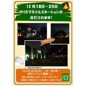 クリスマスイルミネーション点灯イベント